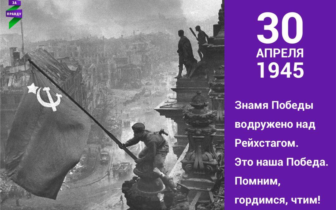День Победы начинается сегодня.