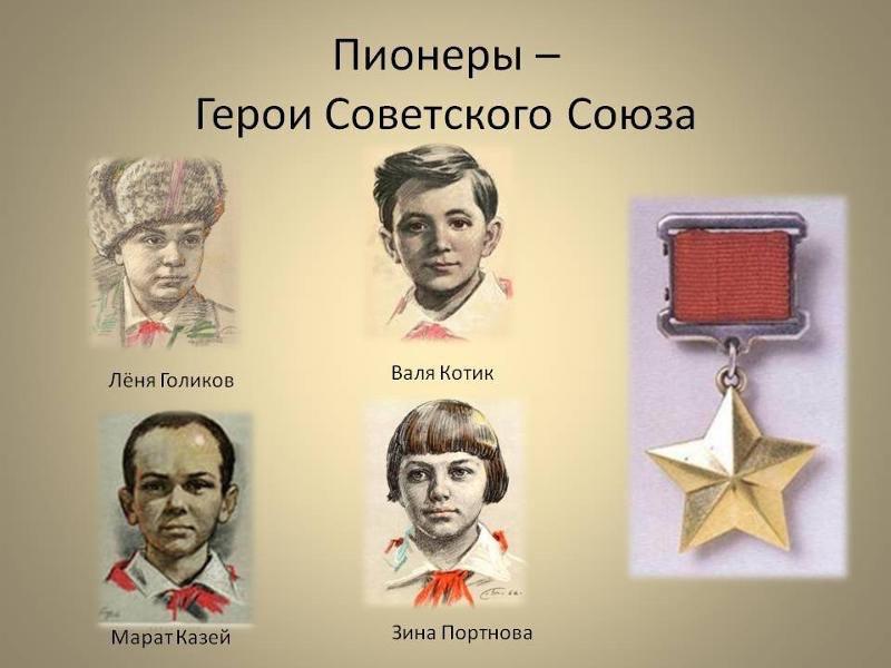 Памяти пионеров-героев
