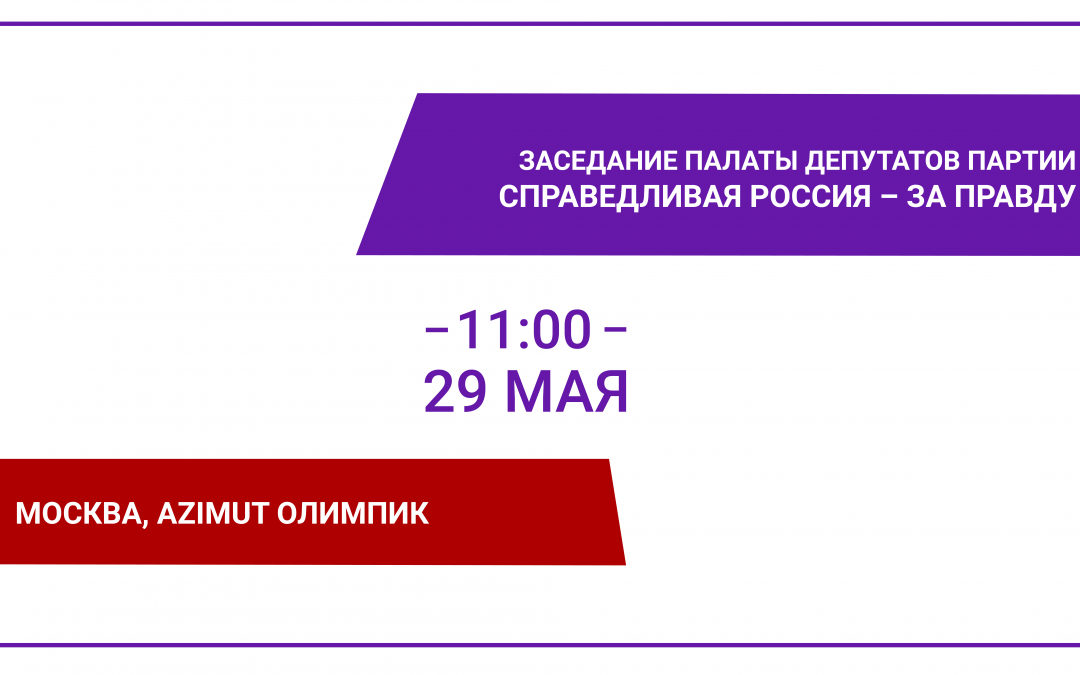 Заседание Палаты депутатов партии «Справедливая Россия – За Правду»
