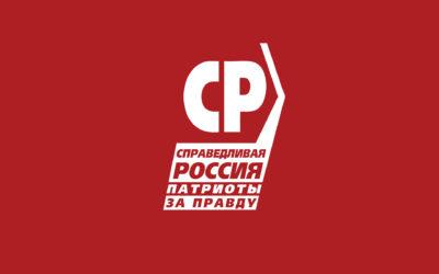 ЦИК зарегистрировал кандидатов от СРЗП для участия в выборах в Государственную Думу