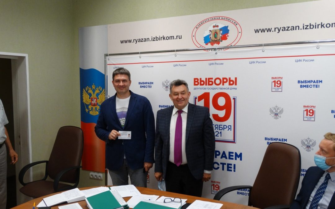 Зарегистрированы кандидаты в депутаты Государственной Думы по одномандатным округам в Рязанской области