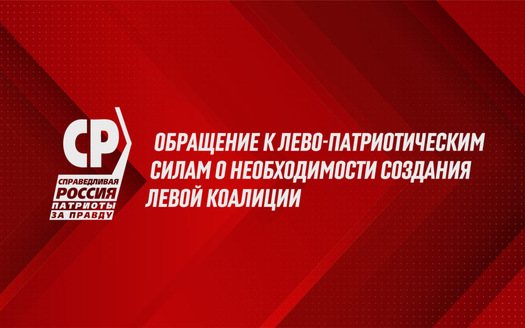«Справедливая Россия – За Правду» обращается ко всем лево-патриотическим силам о необходимости создания левой коалиции в 30-летие ГКЧП.