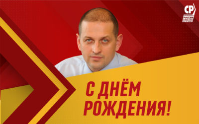 Поздравляем Вячеслава Жилина с Днем Рождения!